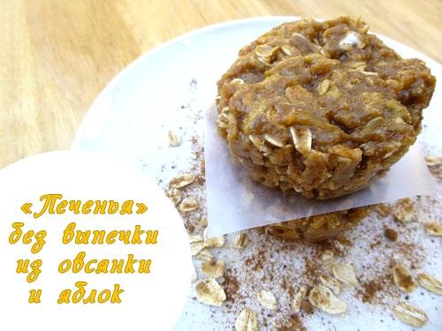 овсяно-яблочные печенья без выпечки