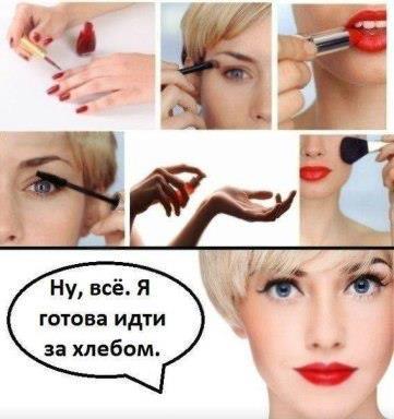 Отказ от косметики