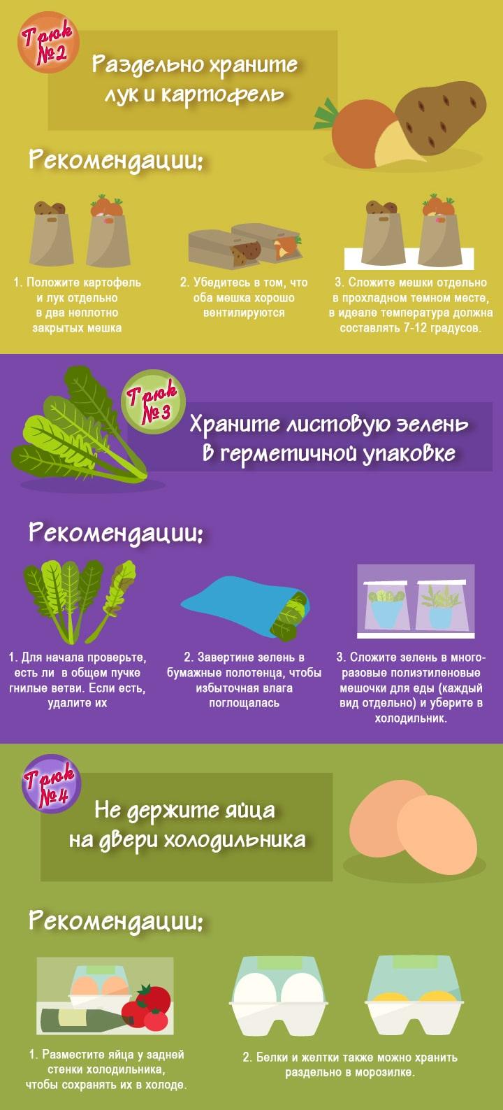 ecoizm как дольше сохранить свежесть продуктов2-min